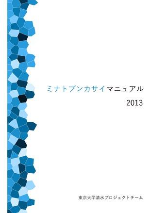 Minatobunkasai_Manual_ページ_1.jpg
