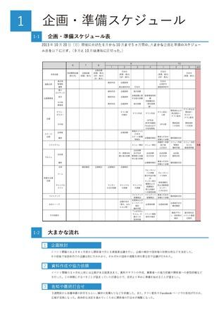 Minatobunkasai_Manual_ページ_3.jpg