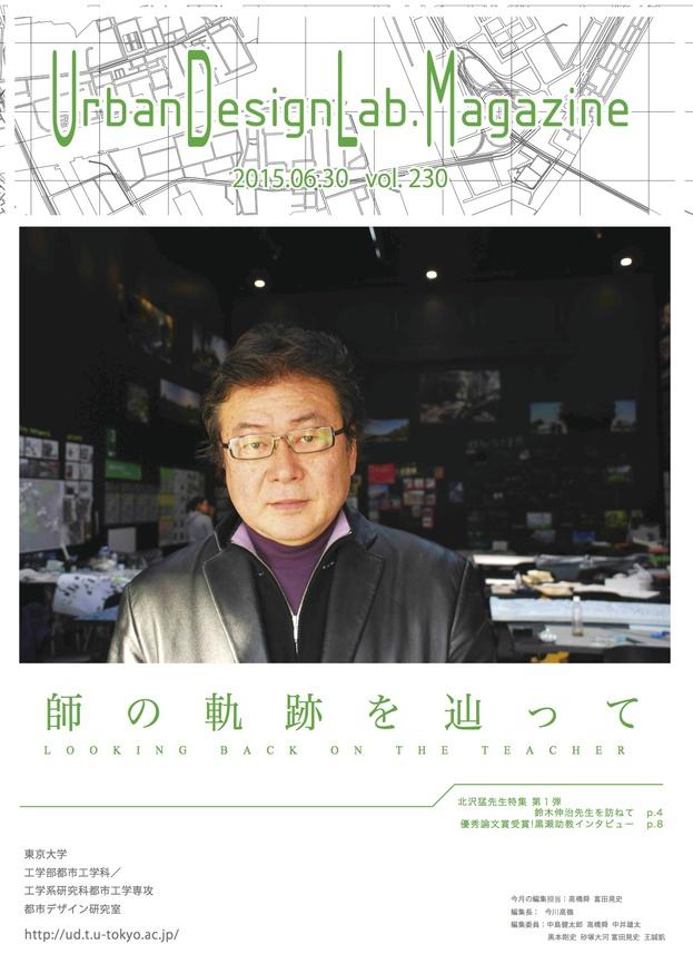 magazine230hyoshi.jpg