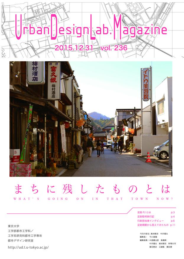 magagine236_表紙決定版-01.jpg