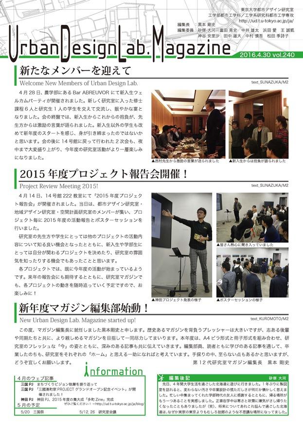 第240号(2016年4月30日発行)_ページ_1.jpg