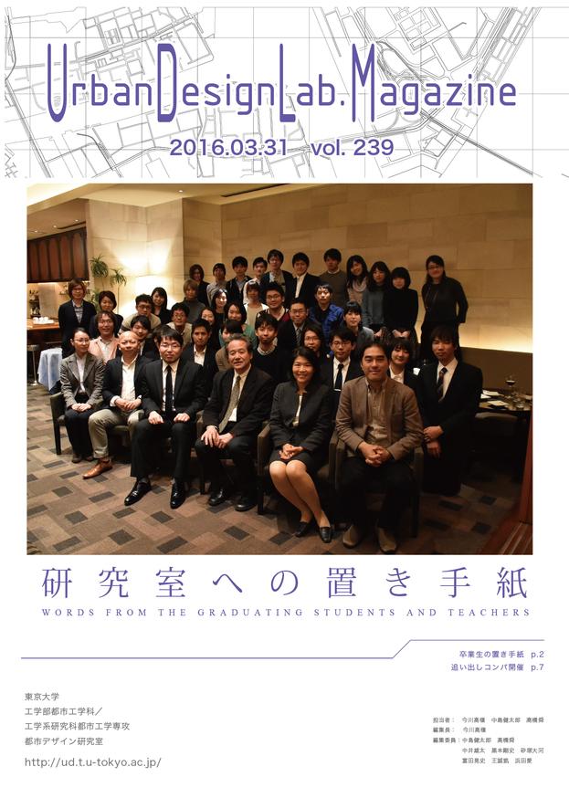 labmaga239_hyousi-01.jpg