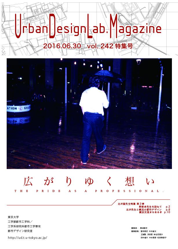 labmaga242'表紙.jpg