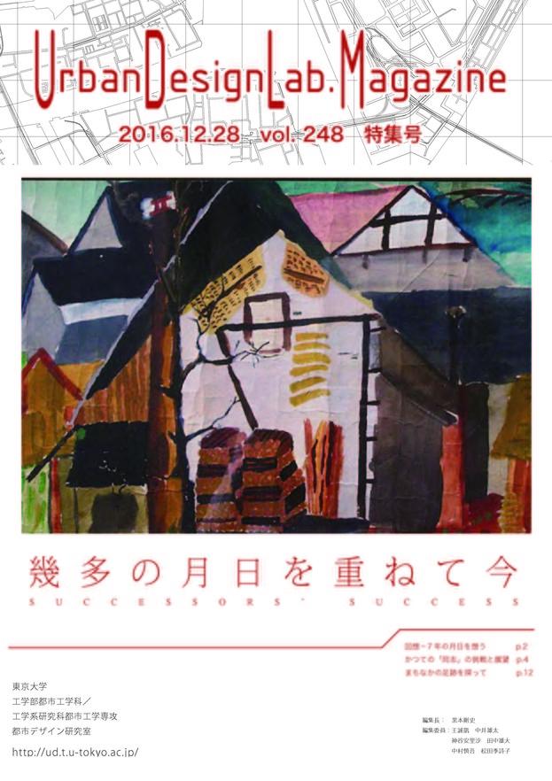 labmaga12月特集号1228最終差替え_ページ_01.jpg
