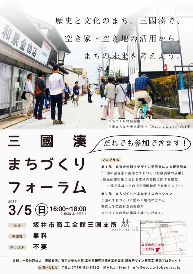三國湊まちづくりフォーラムポスター_最終版_RGB.jpg