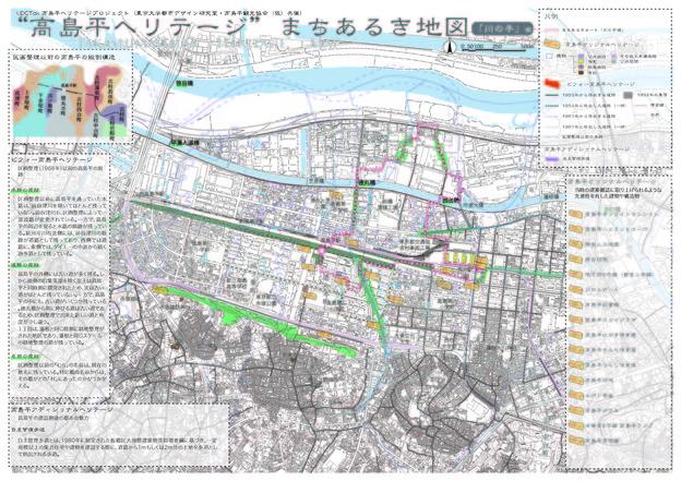 5高島平ヘリテージマップ .jpg