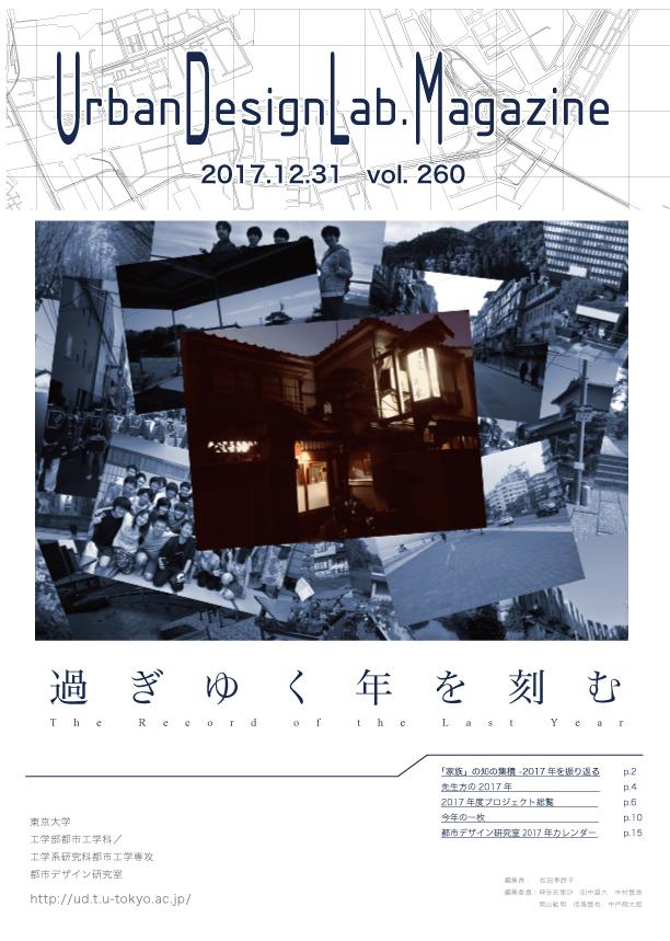 magagine260_表紙.jpg