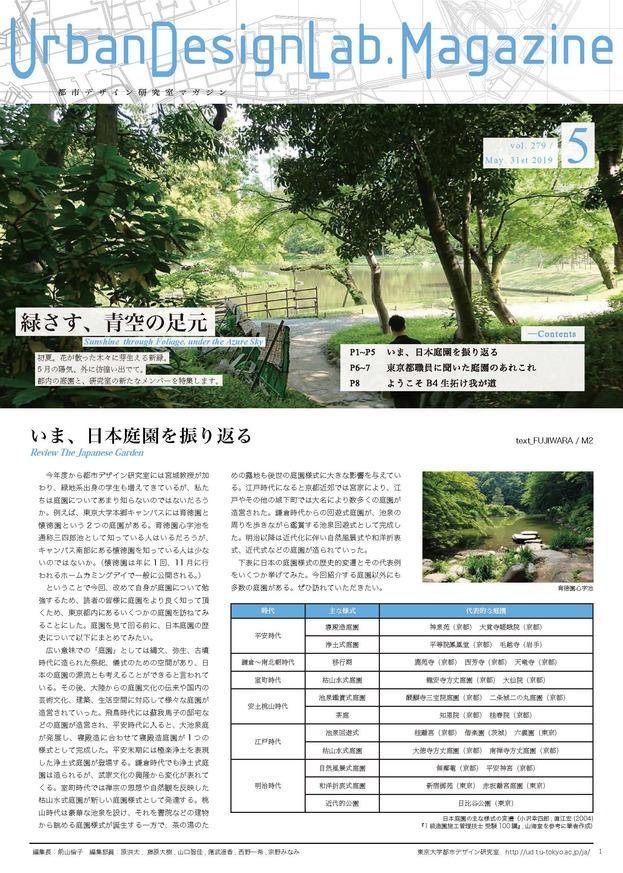 都市デザイン研究室マガジン279号_p1.jpg
