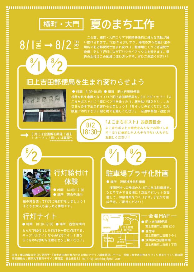 夏の活動フライヤー表.jpg