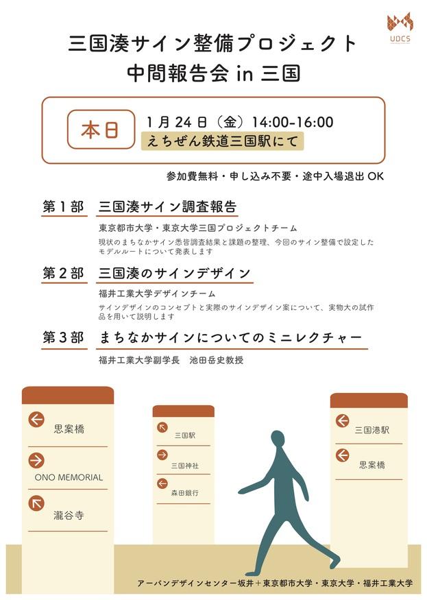 サイン報告会_ポスター.jpg