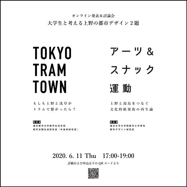 http://ud.t.u-tokyo.ac.jp/blog/_assetc/2020/05/online_meeting_shinsensei-thumb-624xauto-5037.png