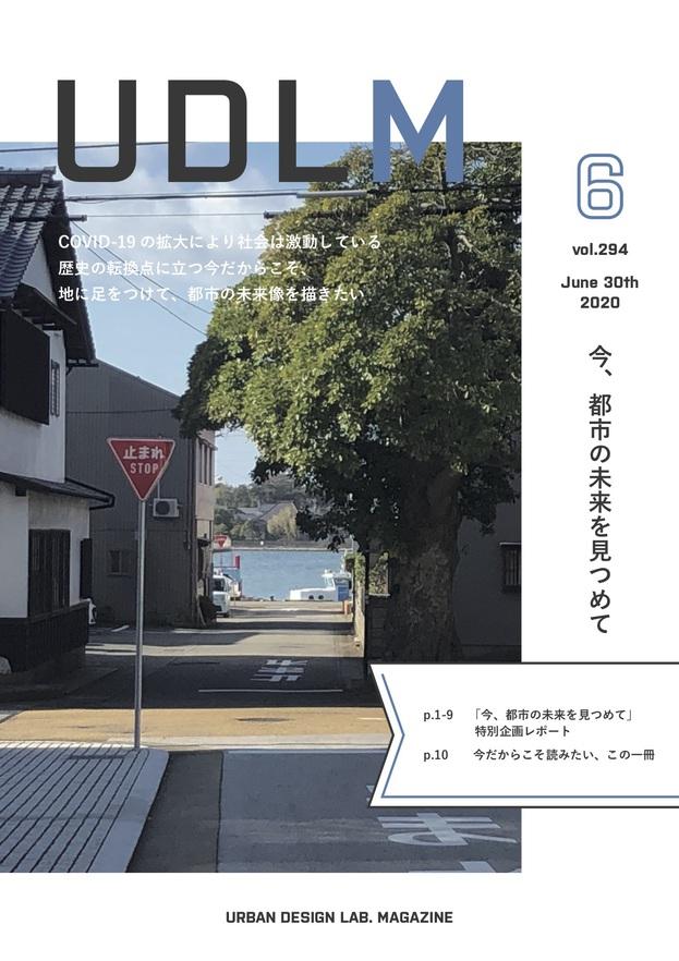 vol.294_表紙.jpg