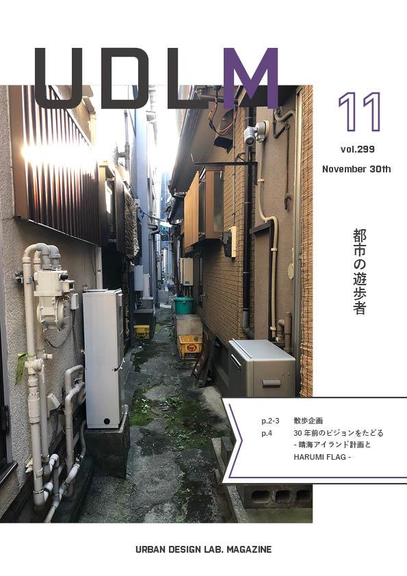 vol299表紙.jpg