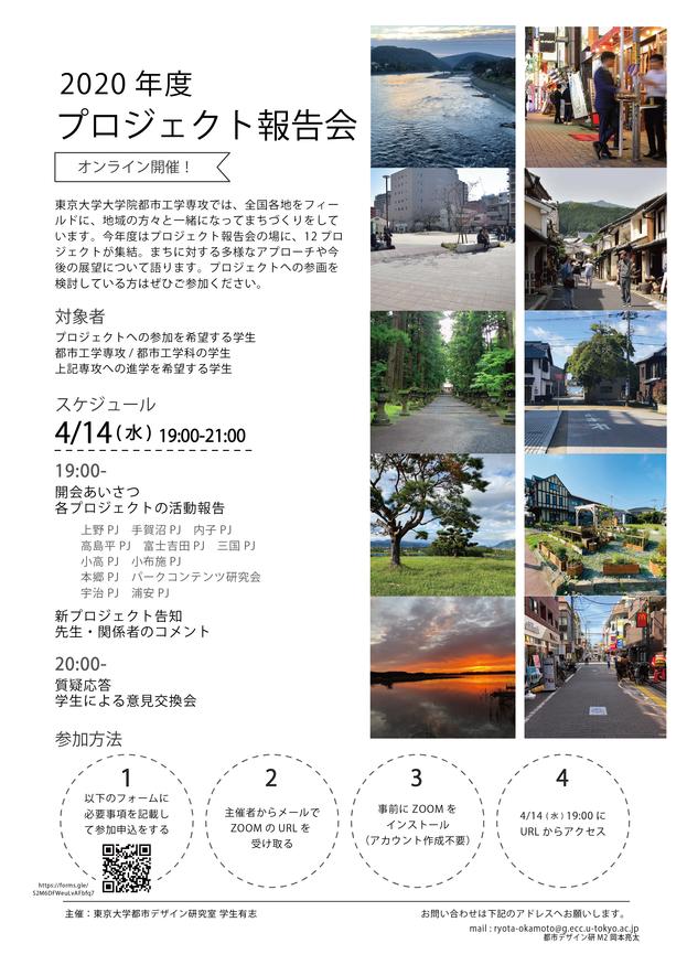 2020年度PJ報告会ポスター-01.png
