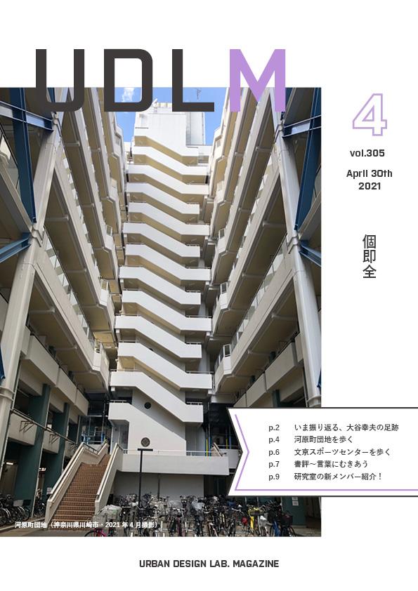 vol.305サムネ.jpg
