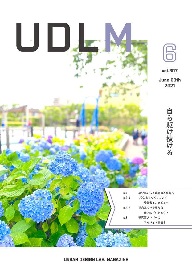 UDLM307表紙.jpg