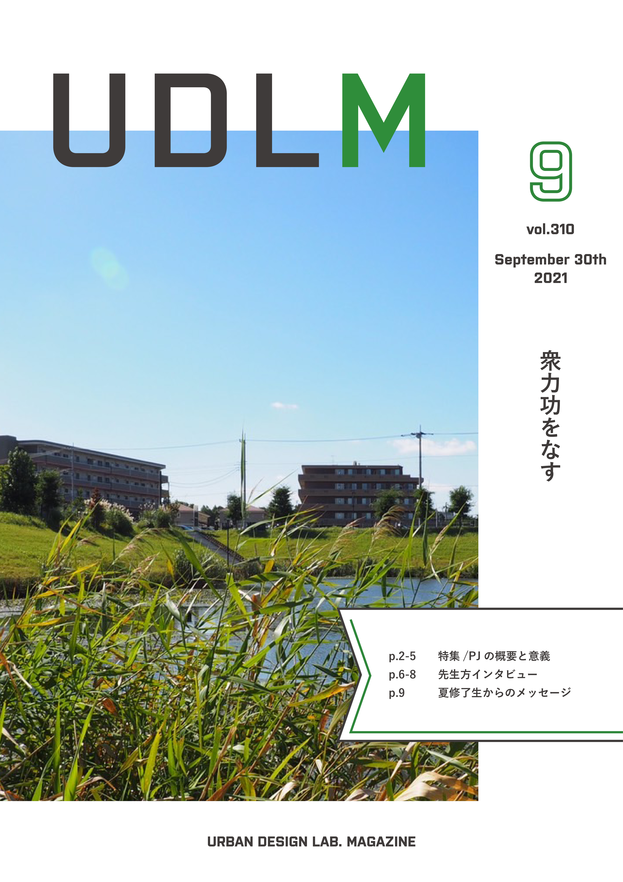 UDLM2021_0930.png
