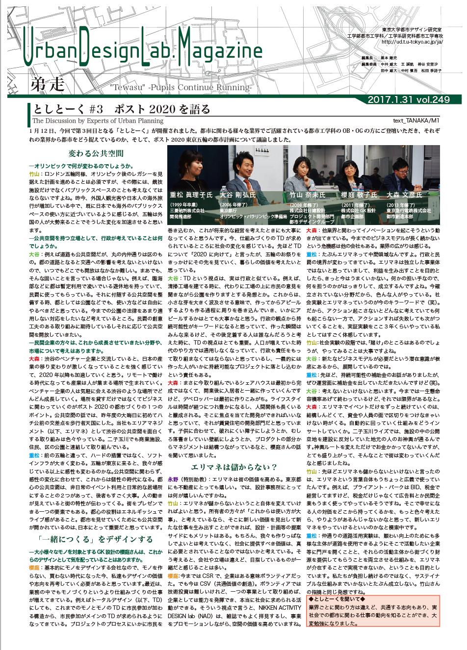http://ud.t.u-tokyo.ac.jp/blog/_images/%E3%82%B9%E3%82%AF%E3%83%AA%E3%83%BC%E3%83%B3%E3%82%B7%E3%83%A7%E3%83%83%E3%83%88%202017-01-31%2020.23.03.png