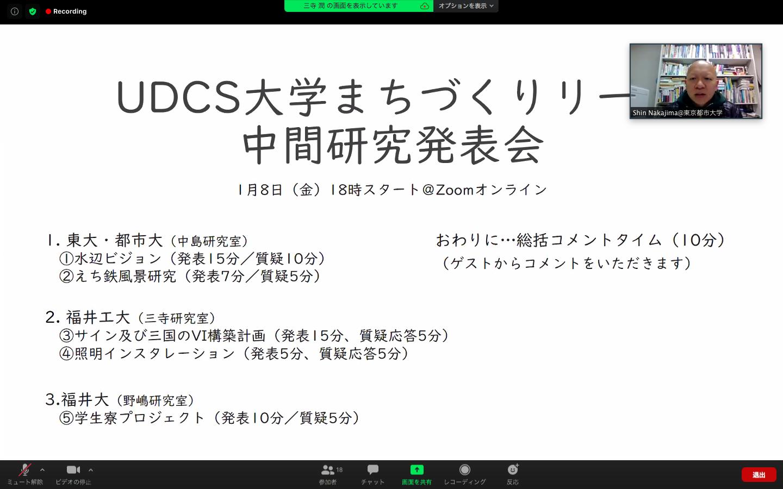 http://ud.t.u-tokyo.ac.jp/blog/_images/%E3%82%B9%E3%82%AF%E3%83%AA%E3%83%BC%E3%83%B3%E3%82%B7%E3%83%A7%E3%83%83%E3%83%88%202021-01-08%2018.05.47%202.png