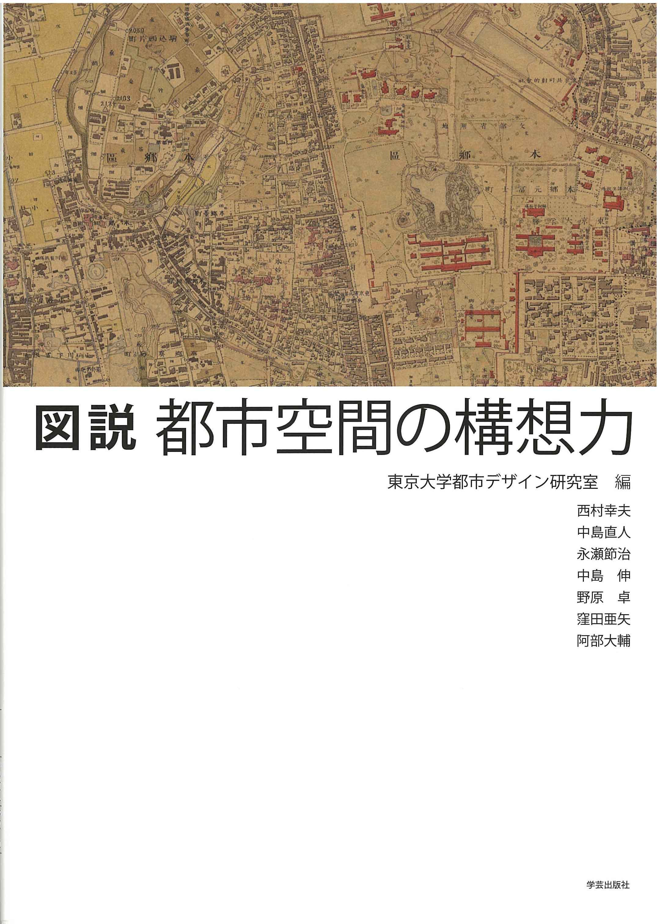 http://ud.t.u-tokyo.ac.jp/blog/_images/%E9%83%BD%E5%B8%82%E7%A9%BA%E9%96%93%E3%81%AE%E6%A7%8B%E6%83%B3%E5%8A%9B.jpg