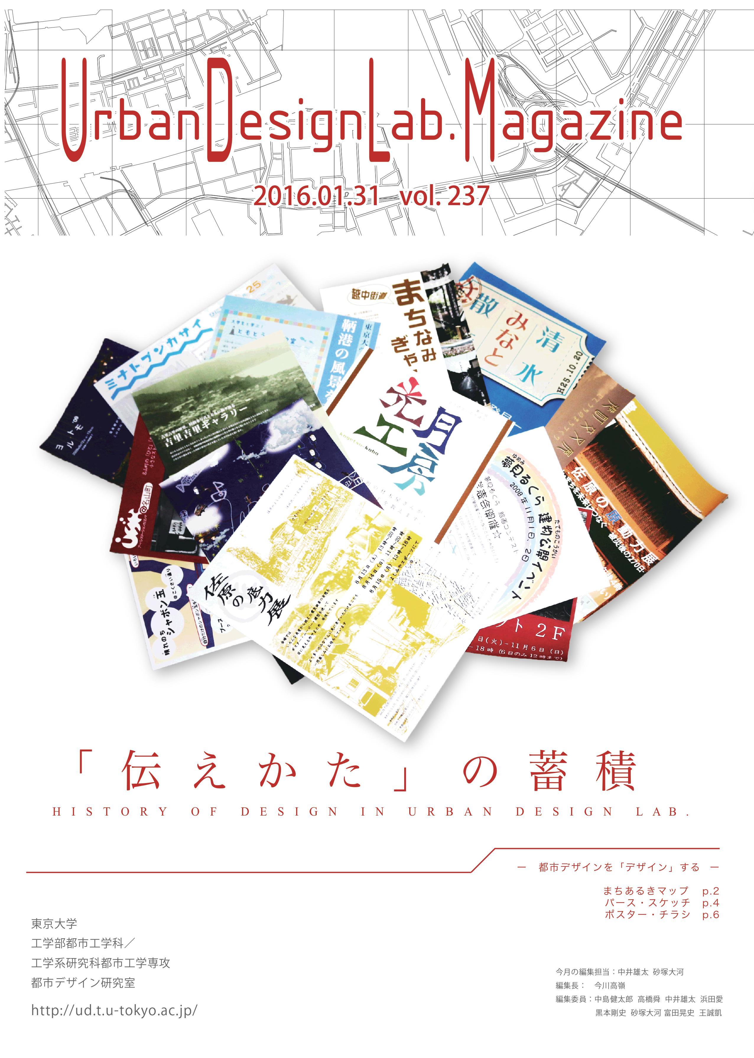 http://ud.t.u-tokyo.ac.jp/blog/_images/0001.jpg