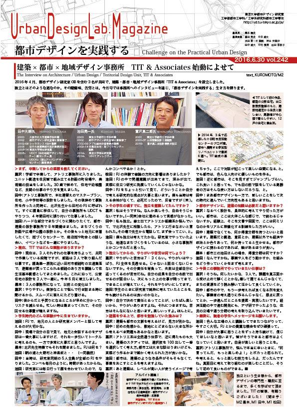 http://ud.t.u-tokyo.ac.jp/blog/_images/0629-2_labmaga242%E3%82%B5%E3%83%A0%E3%83%8D%E3%82%A4%E3%83%AB.jpg
