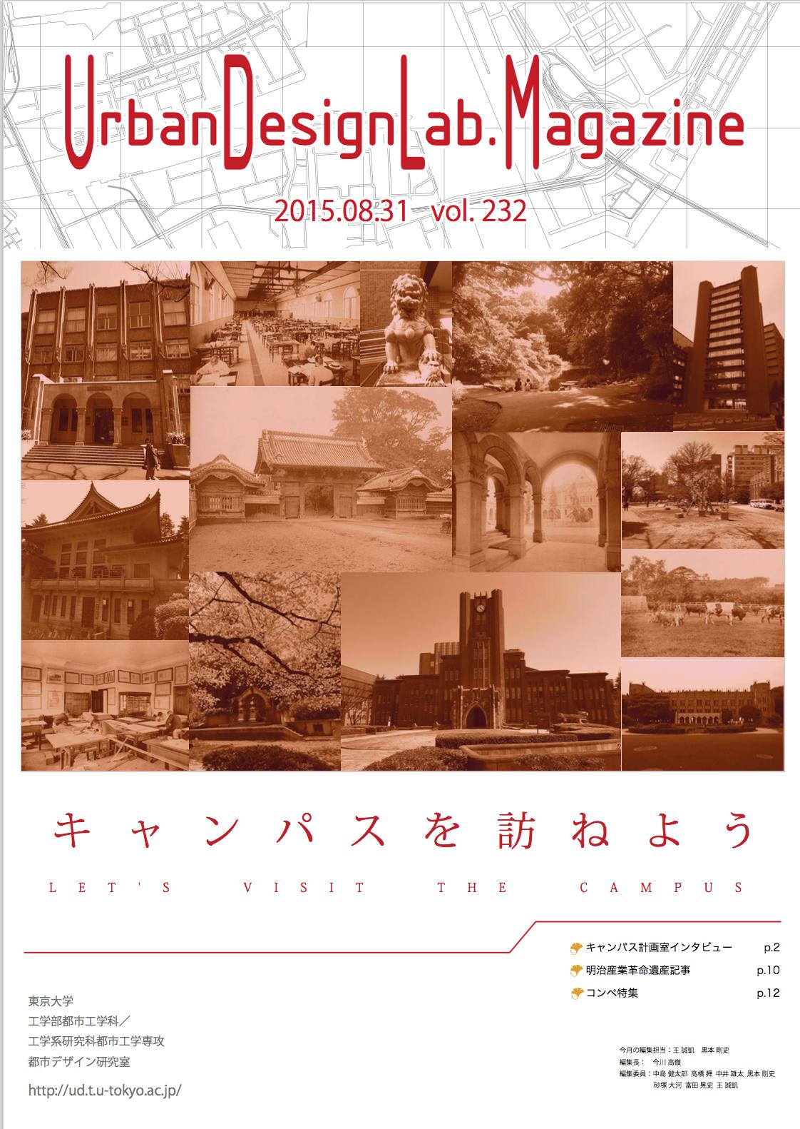 http://ud.t.u-tokyo.ac.jp/blog/_images/150901-0001.png