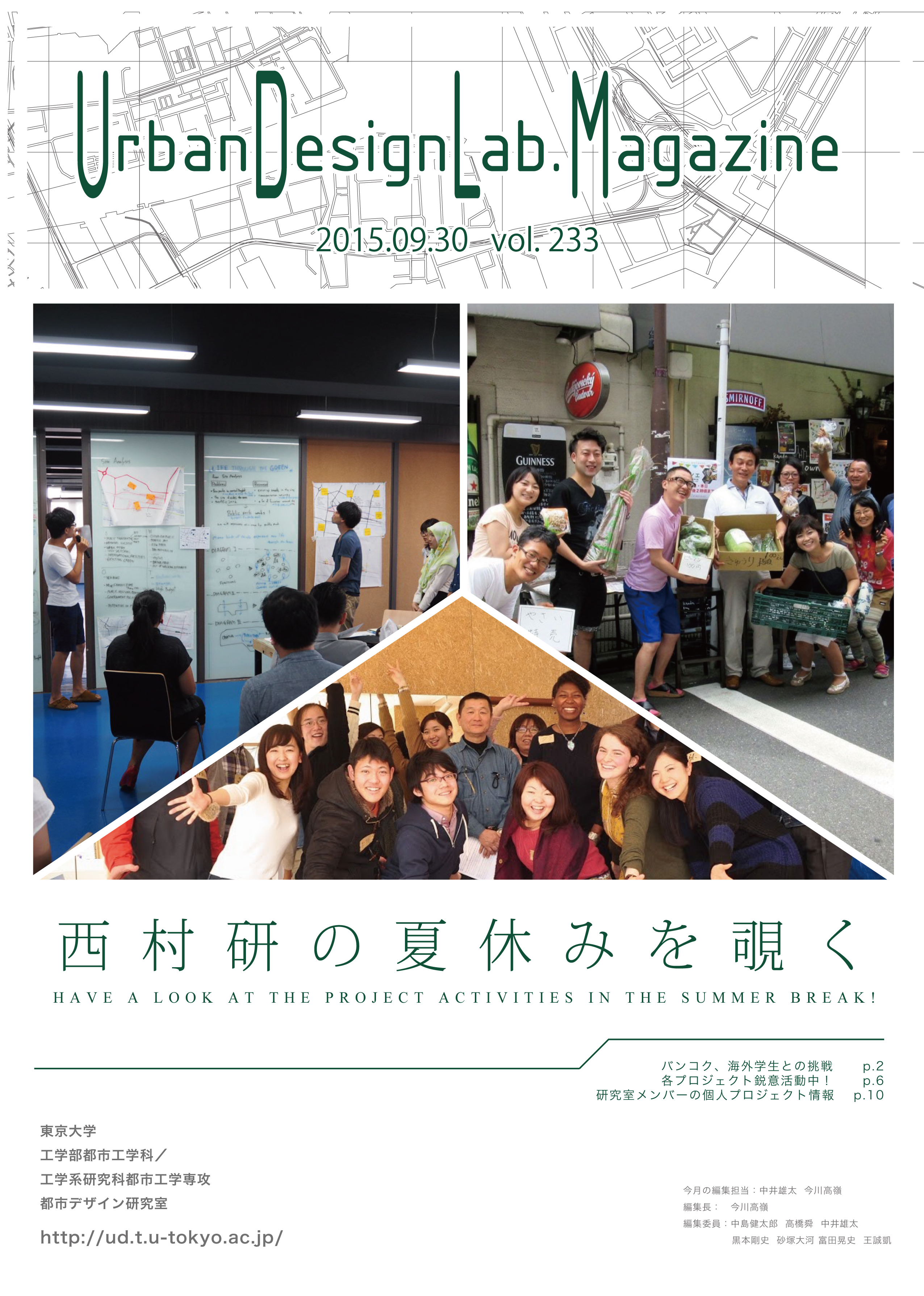 http://ud.t.u-tokyo.ac.jp/blog/_images/233%E5%8F%B7%E8%A1%A8%E7%B4%99-01.jpg