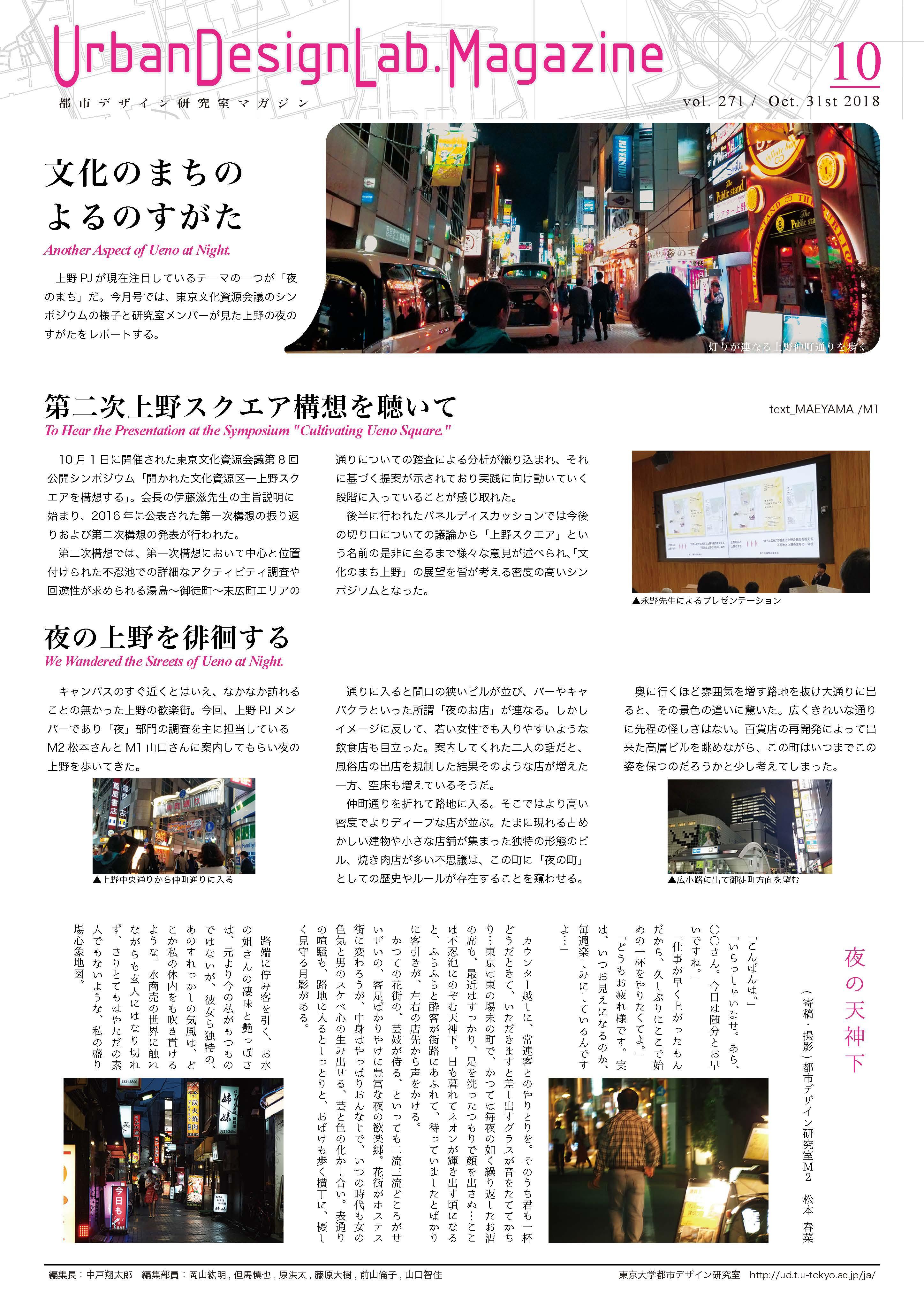 http://ud.t.u-tokyo.ac.jp/blog/_images/271_%E3%83%9A%E3%83%BC%E3%82%B8_1.jpg