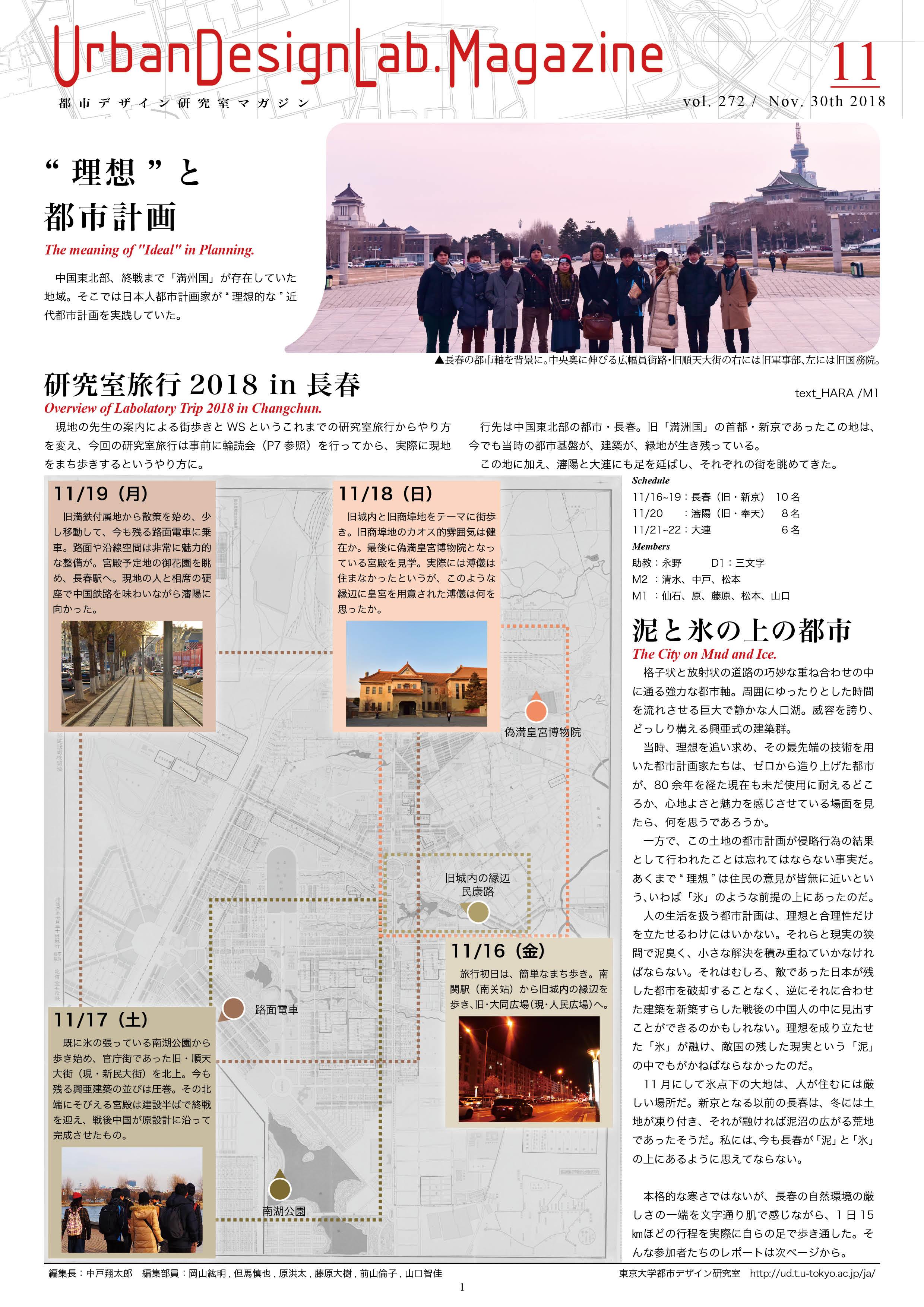 http://ud.t.u-tokyo.ac.jp/blog/_images/272_page_1.jpg