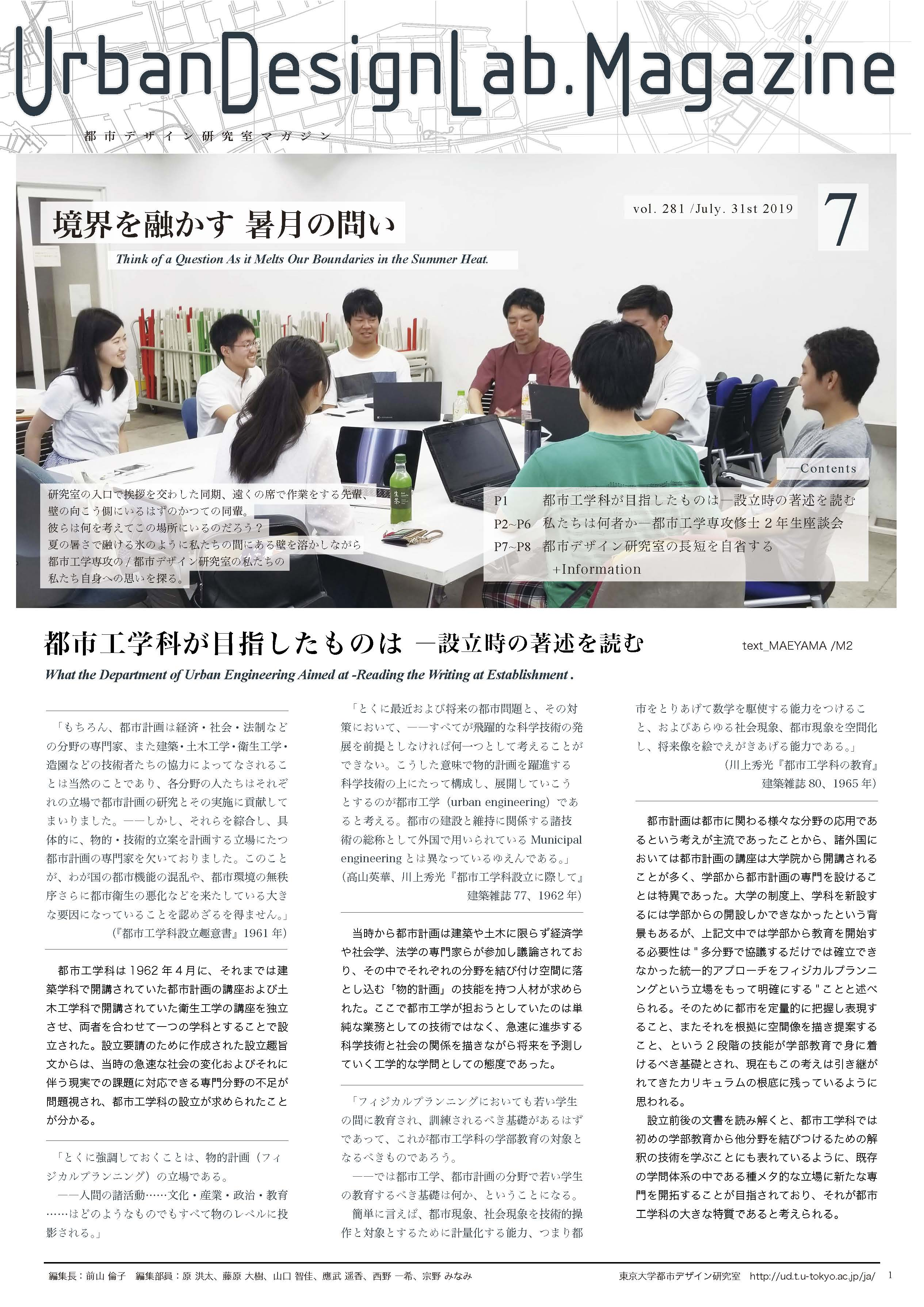 http://ud.t.u-tokyo.ac.jp/blog/_images/281%E5%8F%B7%E6%9C%80%E7%B5%82%E7%89%88_%E4%BF%AE%E6%AD%A30804_%E3%83%9A%E3%83%BC%E3%82%B8_1.jpg