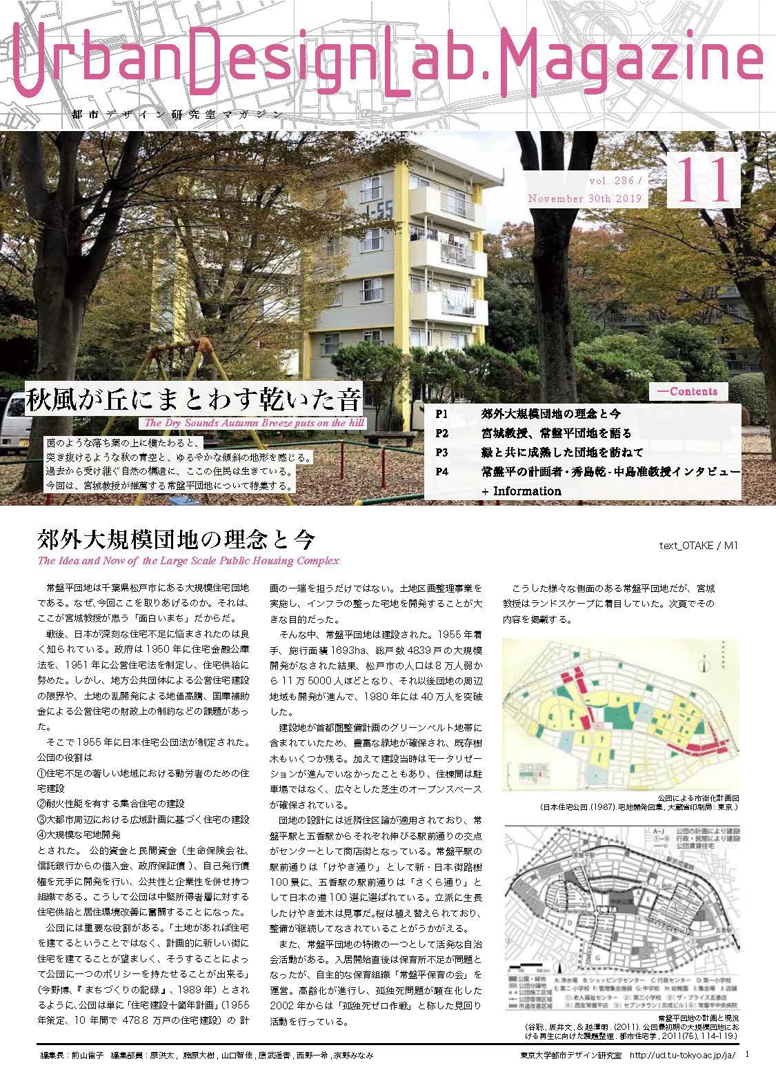 http://ud.t.u-tokyo.ac.jp/blog/_images/286_%E3%83%9A%E3%83%BC%E3%82%B8_1.jpg