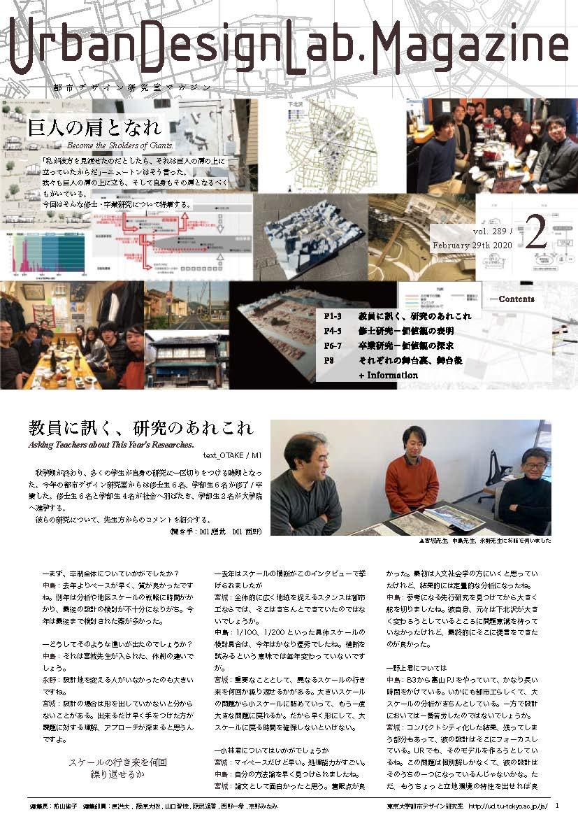 http://ud.t.u-tokyo.ac.jp/blog/_images/289_%E3%83%9A%E3%83%BC%E3%82%B8_1.jpg