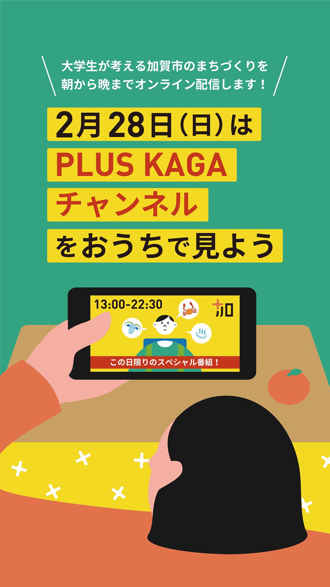 http://ud.t.u-tokyo.ac.jp/blog/_images/PLUSKAGA1.png