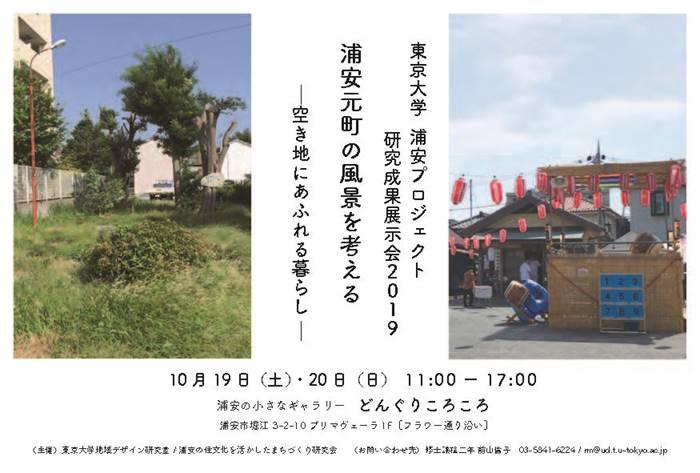 http://ud.t.u-tokyo.ac.jp/blog/_images/image001.jpg