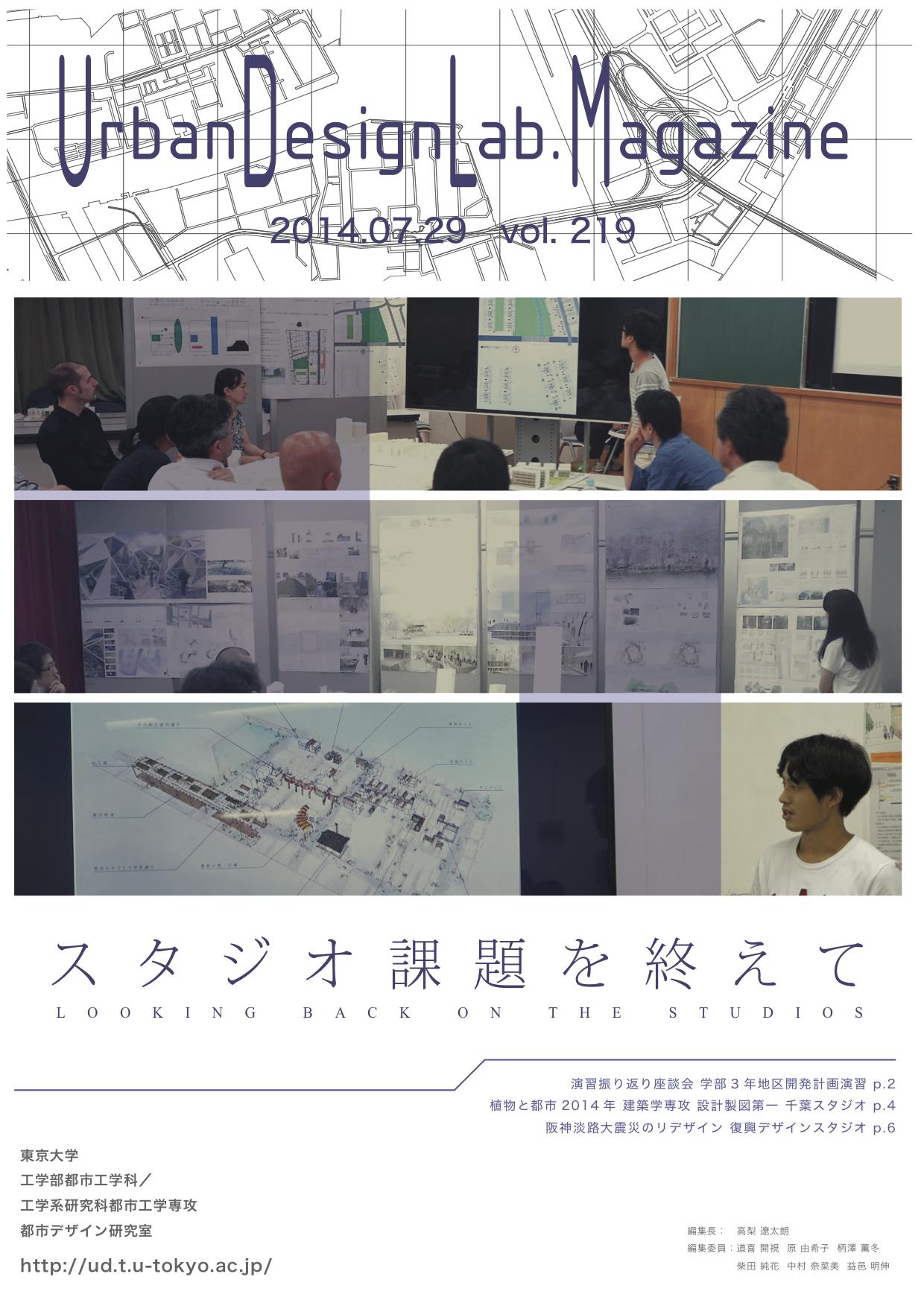 http://ud.t.u-tokyo.ac.jp/blog/_images/labmaga219-web.png