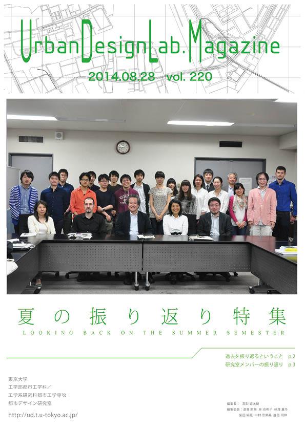 http://ud.t.u-tokyo.ac.jp/blog/_images/labmaga220.jpg