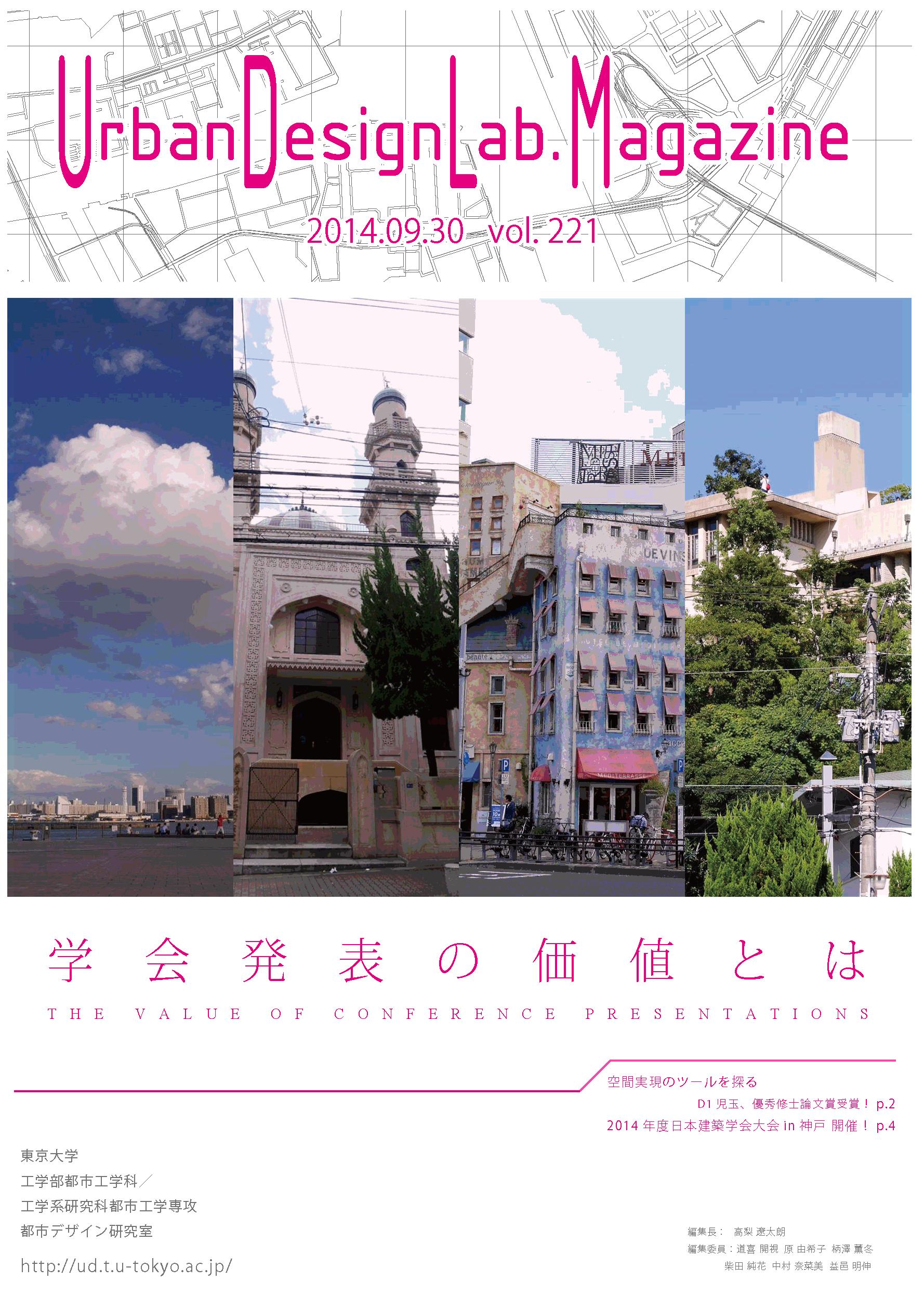 http://ud.t.u-tokyo.ac.jp/blog/_images/labmaga221.png