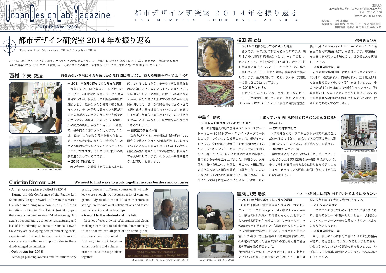http://ud.t.u-tokyo.ac.jp/blog/_images/labmaga223.9.png