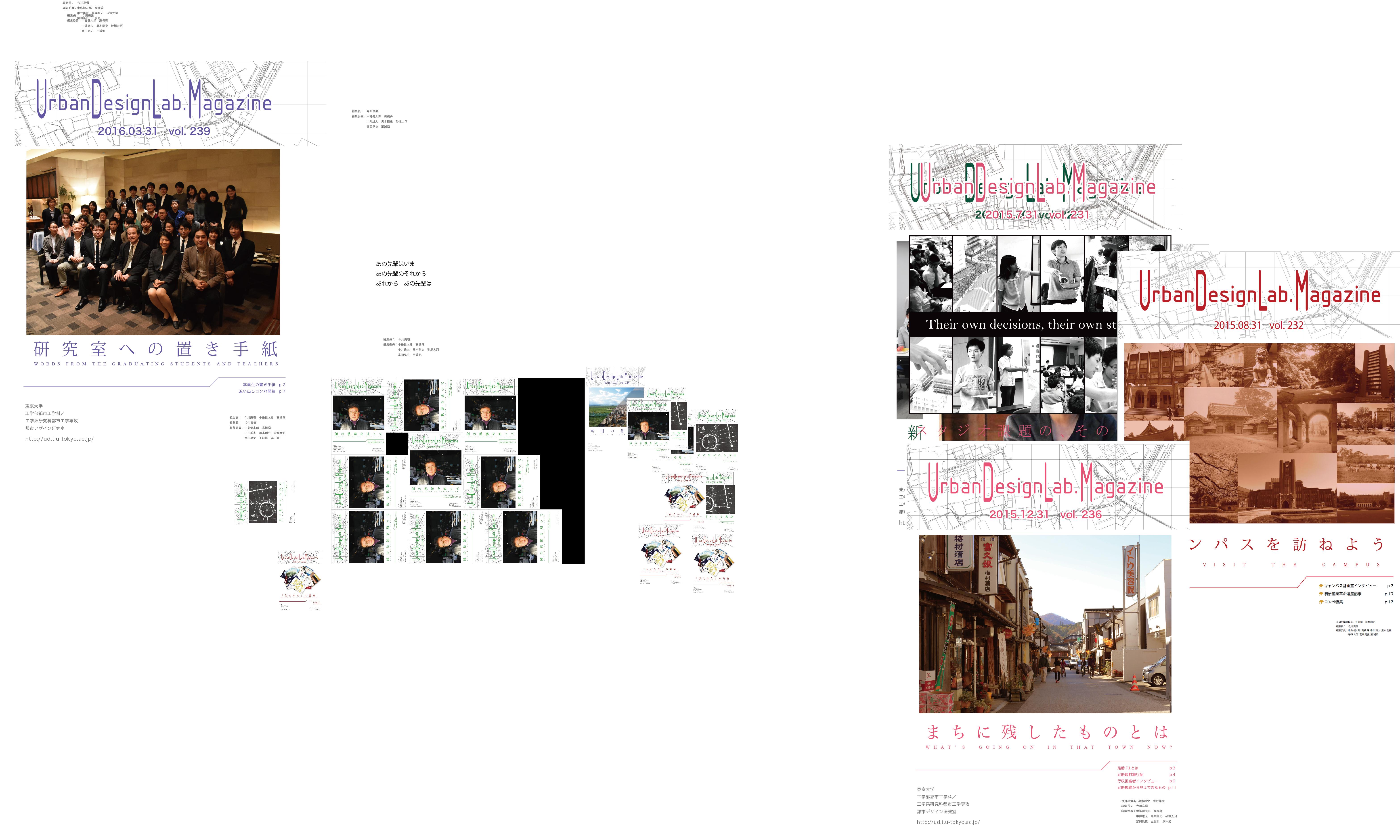 http://ud.t.u-tokyo.ac.jp/blog/_images/labmaga239_hyousi.jpg