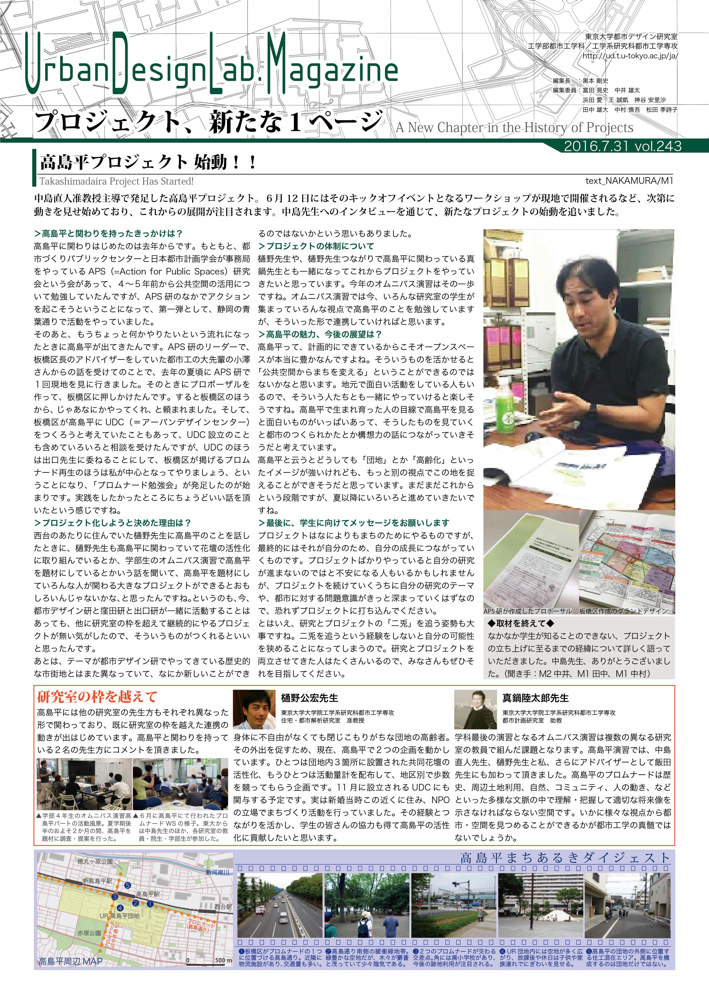 http://ud.t.u-tokyo.ac.jp/blog/_images/labmaga243-6%E8%A1%A8%E7%B4%99.jpg