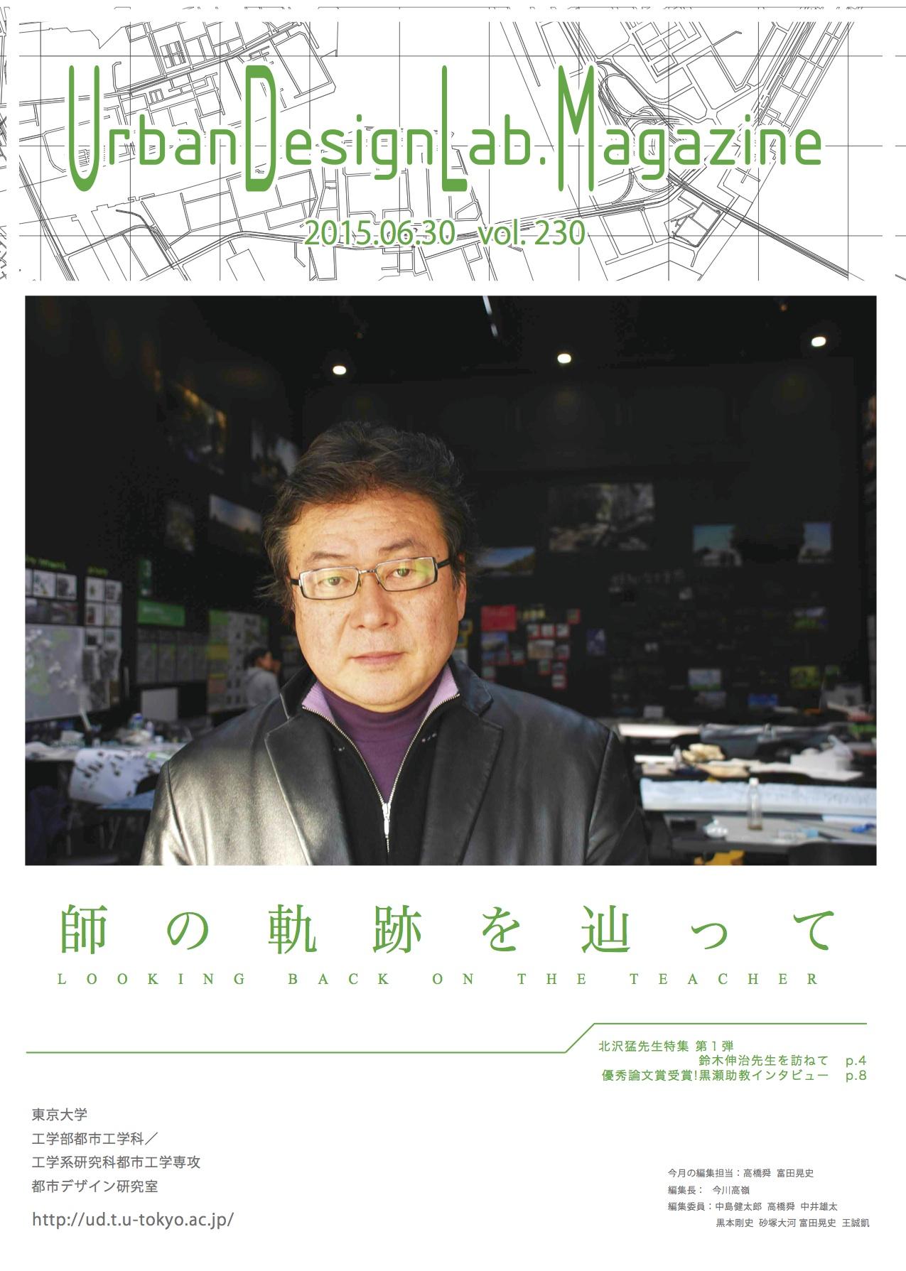 http://ud.t.u-tokyo.ac.jp/blog/_images/magazine230hyoshi.jpg