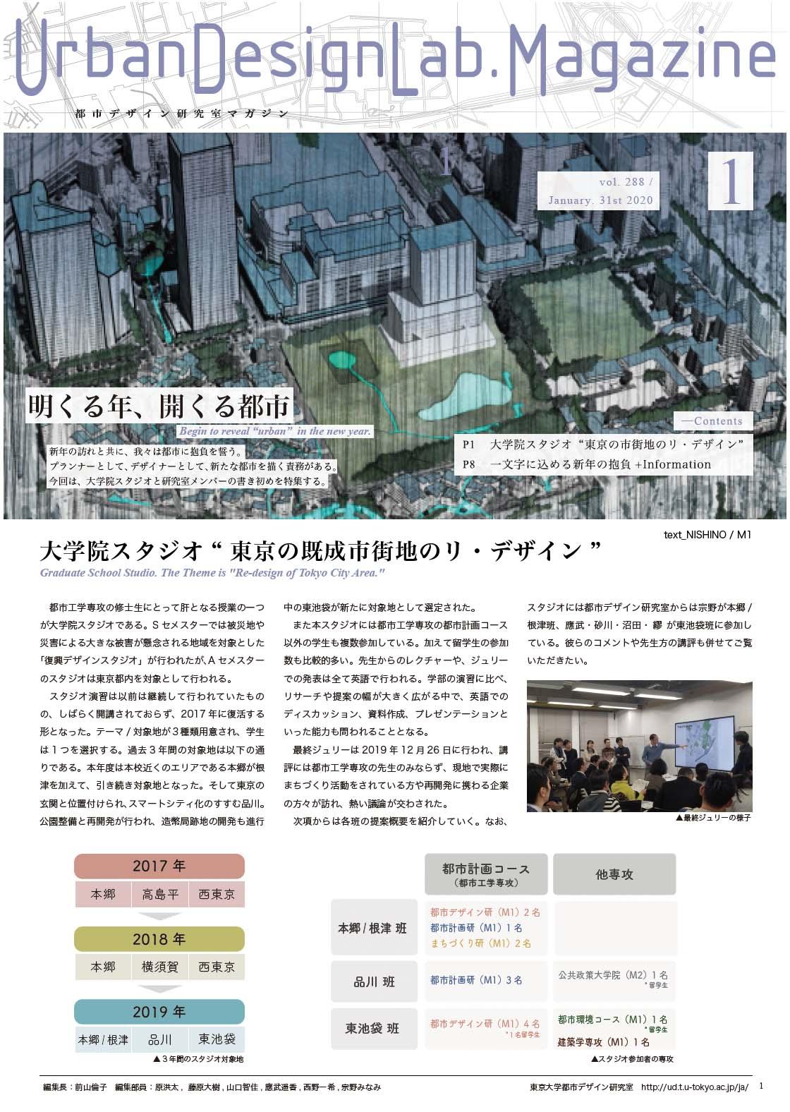 http://ud.t.u-tokyo.ac.jp/blog/_images/vol.288.jpg