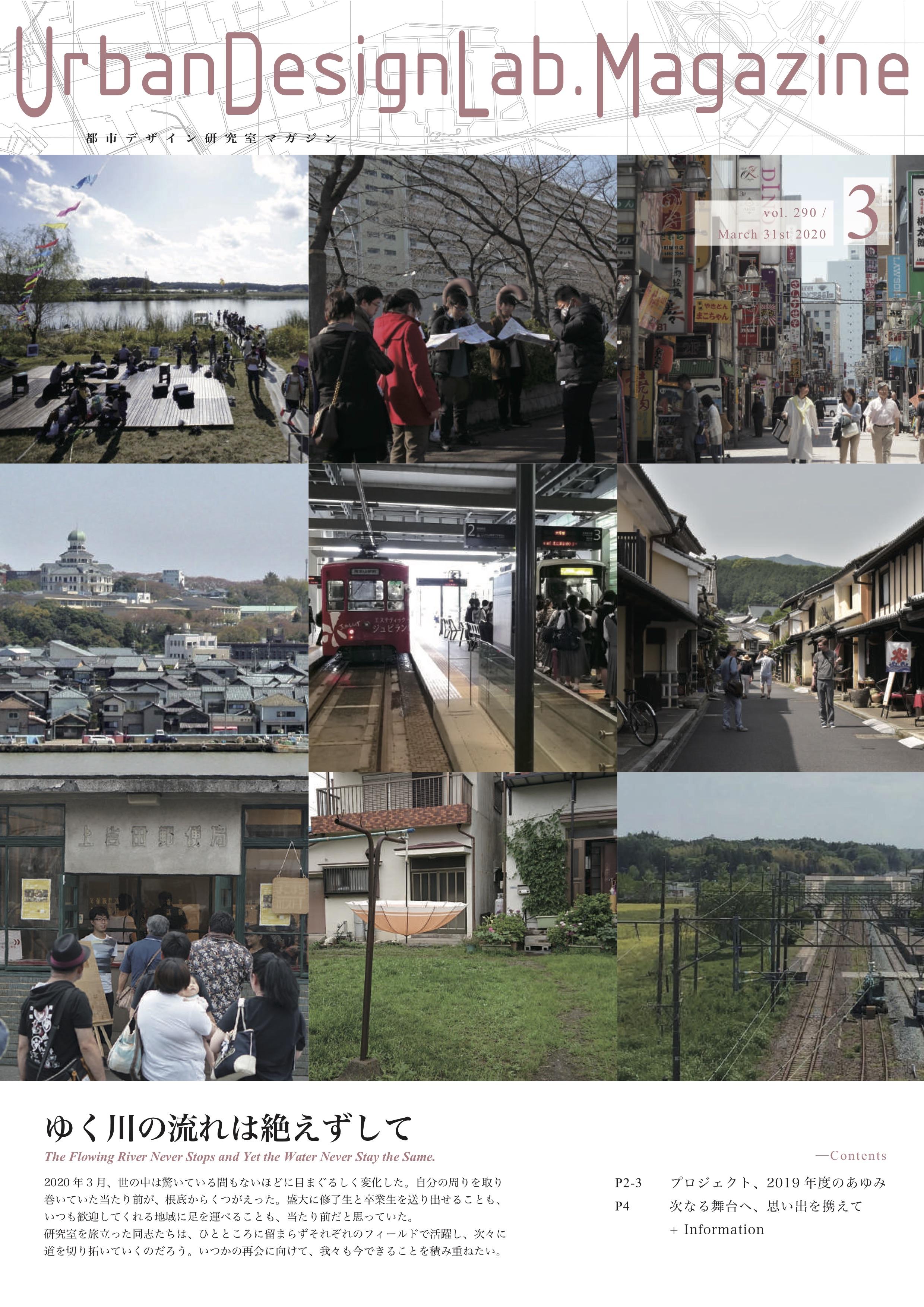 http://ud.t.u-tokyo.ac.jp/blog/_images/vol.290.jpg