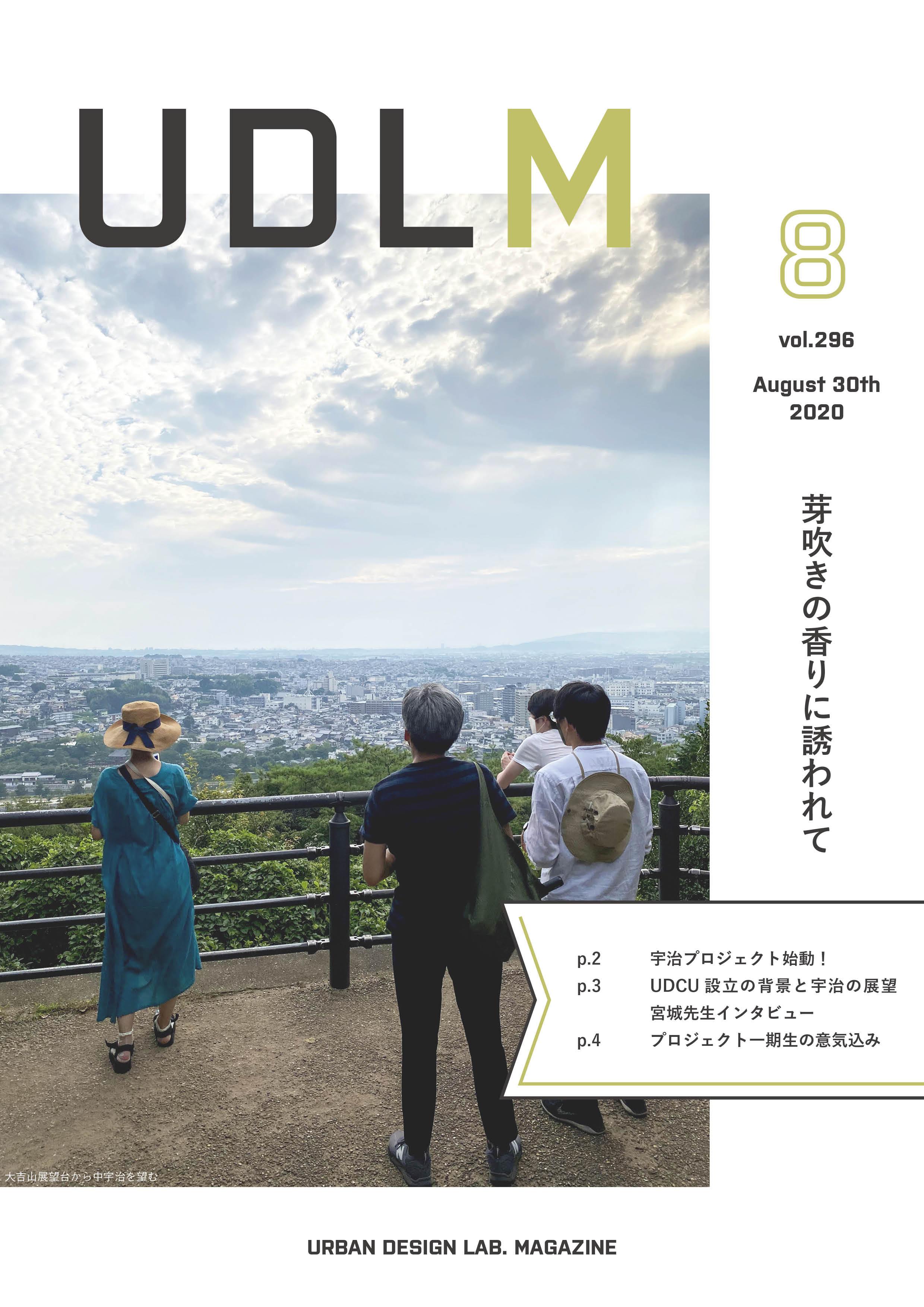 http://ud.t.u-tokyo.ac.jp/blog/_images/vol.296-1.jpg
