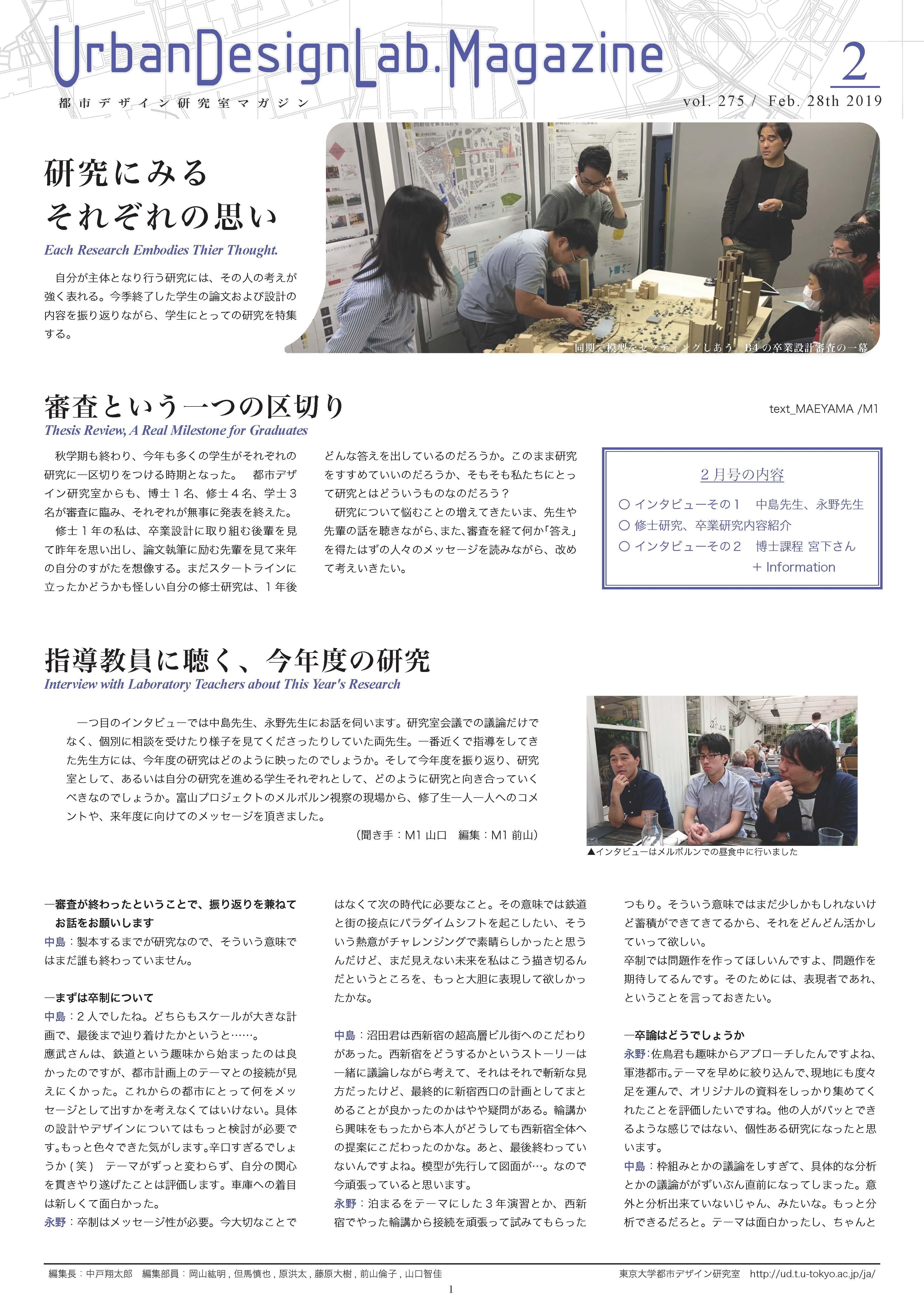 http://ud.t.u-tokyo.ac.jp/blog/_images/vol275_%E7%B5%B1%E5%90%88_2208_%E3%83%9A%E3%83%BC%E3%82%B8_1.jpg