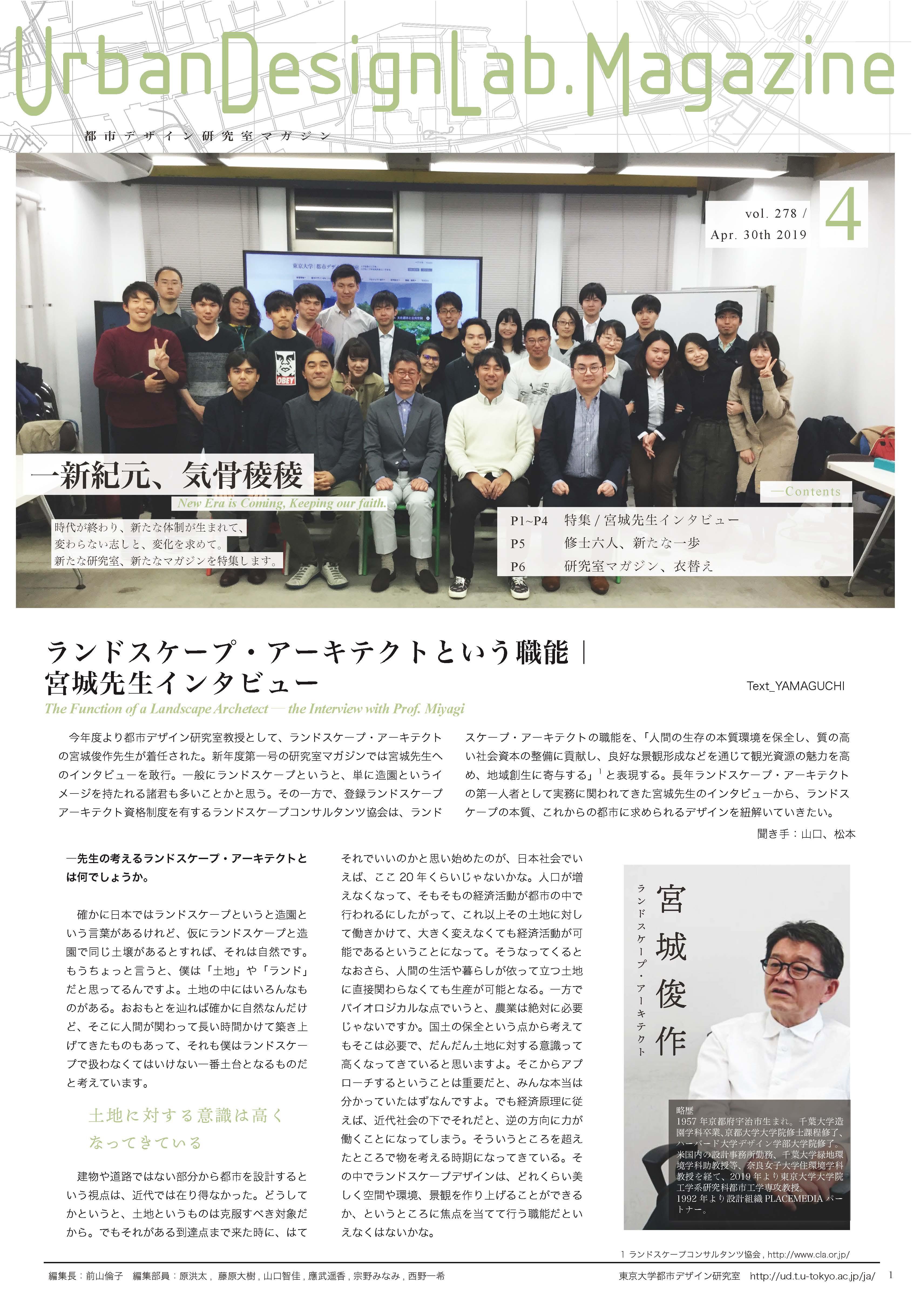 http://ud.t.u-tokyo.ac.jp/blog/_images/vol278%E8%A1%A8%E7%B4%99.jpg