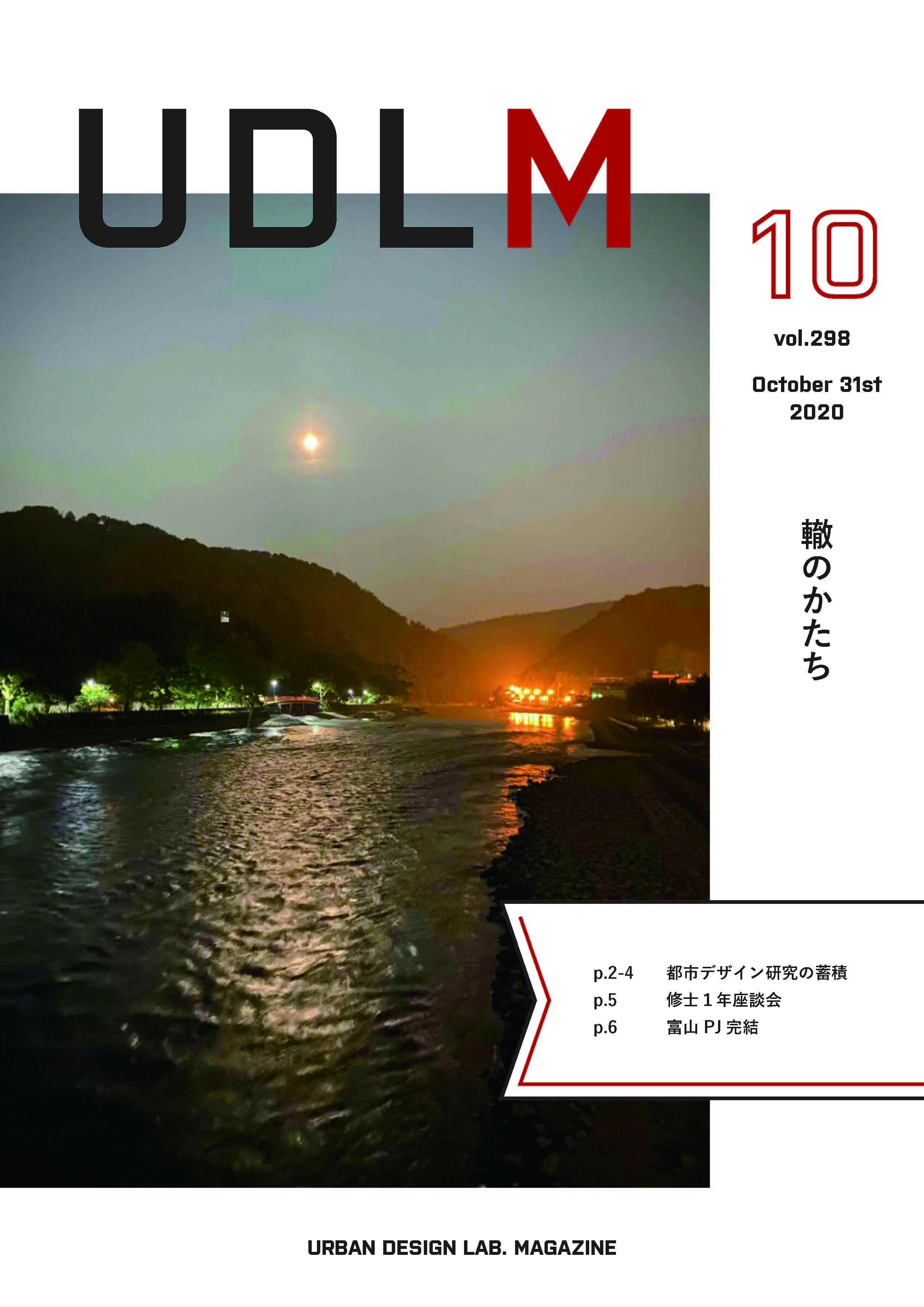 http://ud.t.u-tokyo.ac.jp/blog/_images/vol298.jpg
