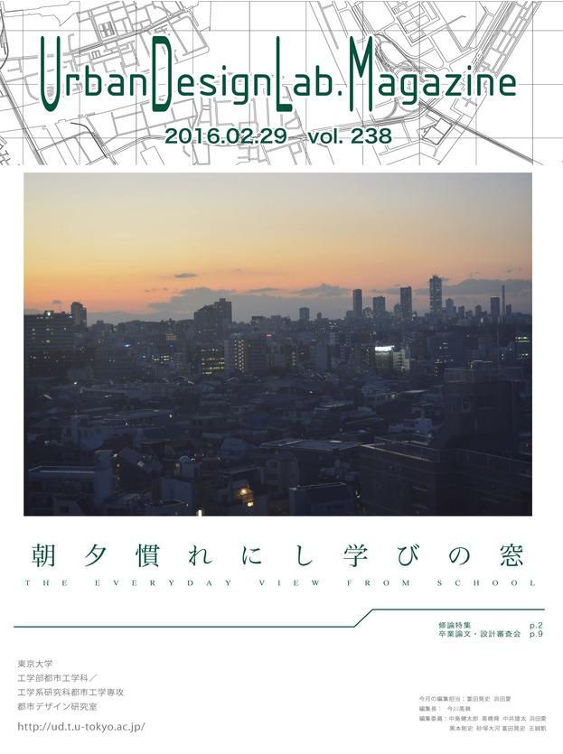 magazine238号表紙.jpg