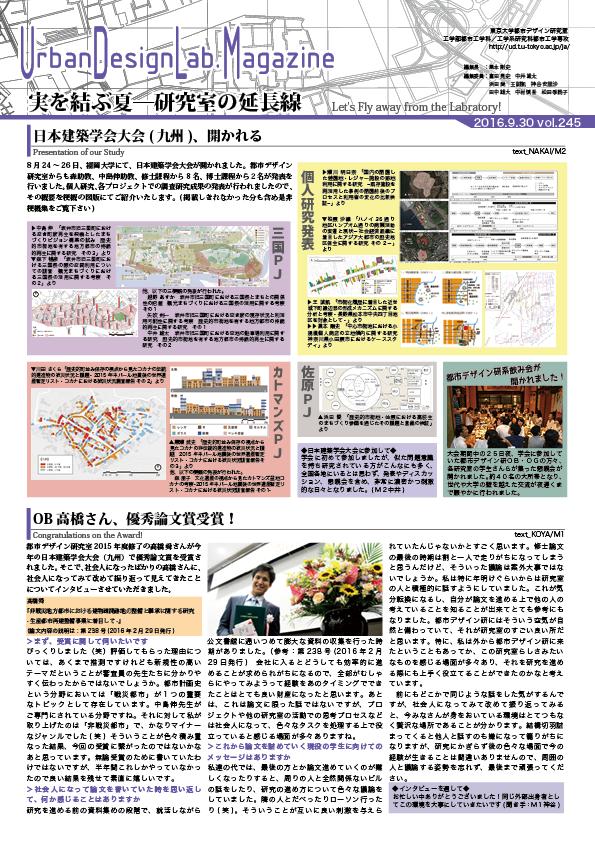 第245号(2016年9月30日発行)表紙.png